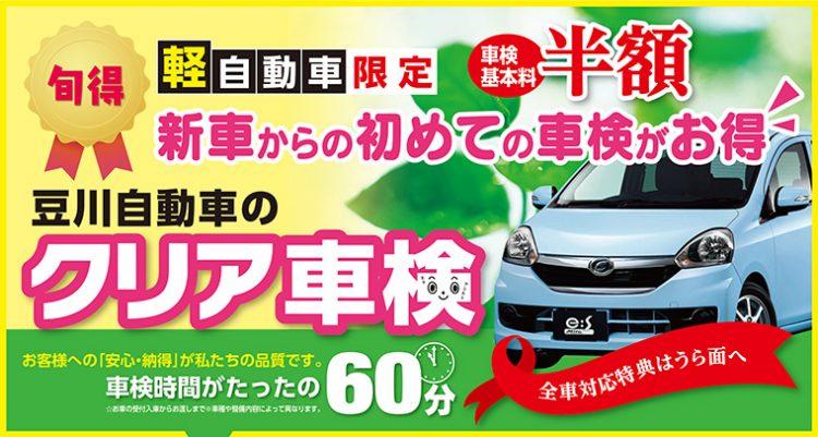豆川自動車のクリア車検
