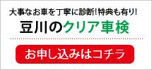 豆川自動車の車検