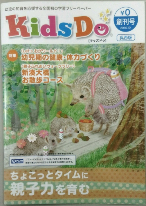 KidsDo!!