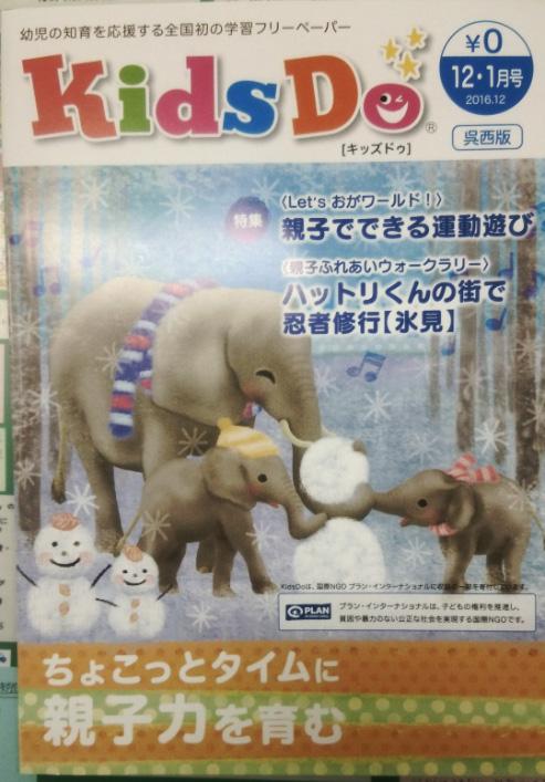 ★KidsDo!! new★