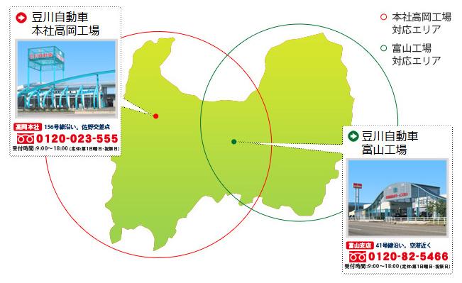 県内2工場体制